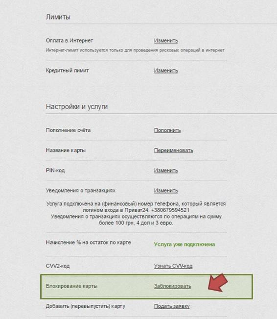 Блокировка кредитки в приват24