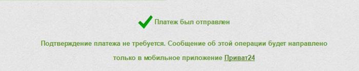 perevod-na-kartu-chuzhego-banka4