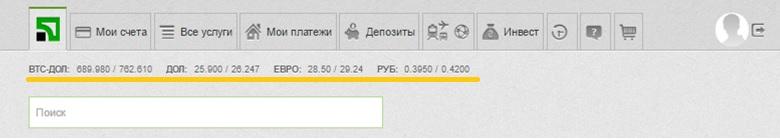 курс валют в приват24