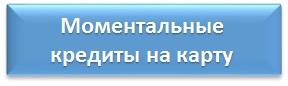 каталог кредитов