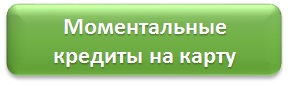 Сервис подбора кредитов онлайн