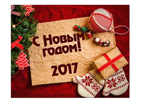 новогодние праздники 2017 в России, как работают банки