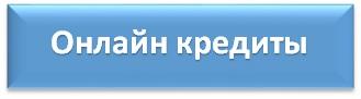 онлайн заявка кредит