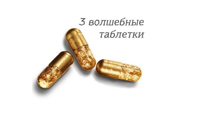 таблетки для богатства