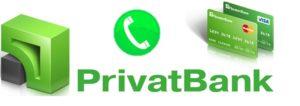 Телефон Приватбанка