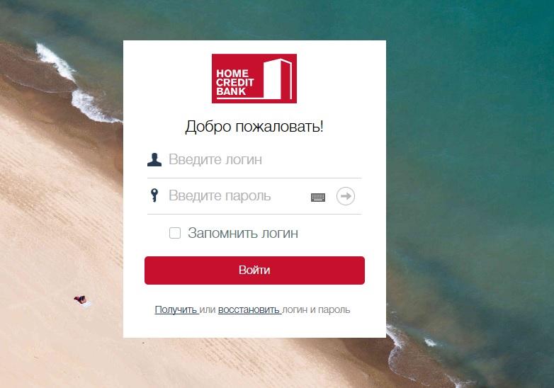Сбербанк онлайн хоум кредит