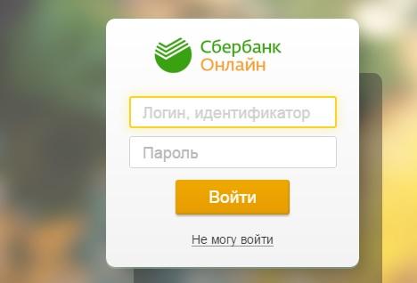 Кредит онлайн сбербанк саранск оформить кредит онлайн новосибирск
