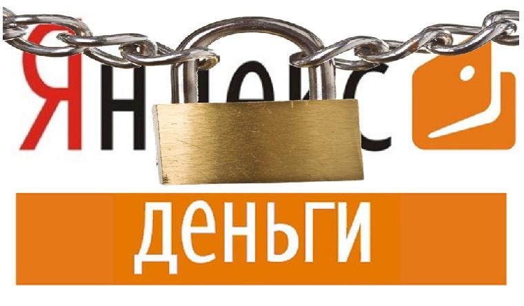 Яндекс деньги запрещены в Украине